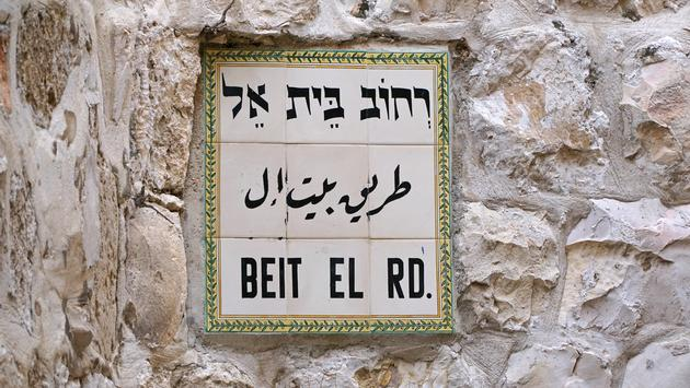 Street sign in Arabic