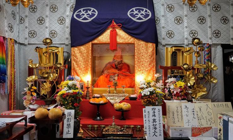 The Dainichibou Temple